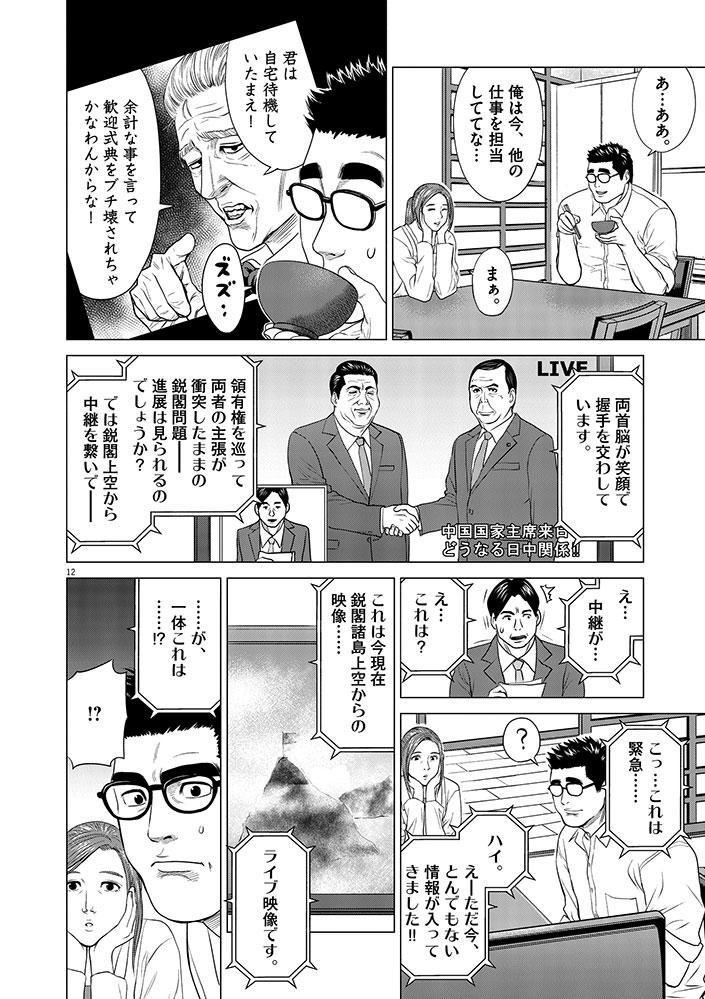 今、そこにある戦争【WEB掲載】第5話12ページ目画像