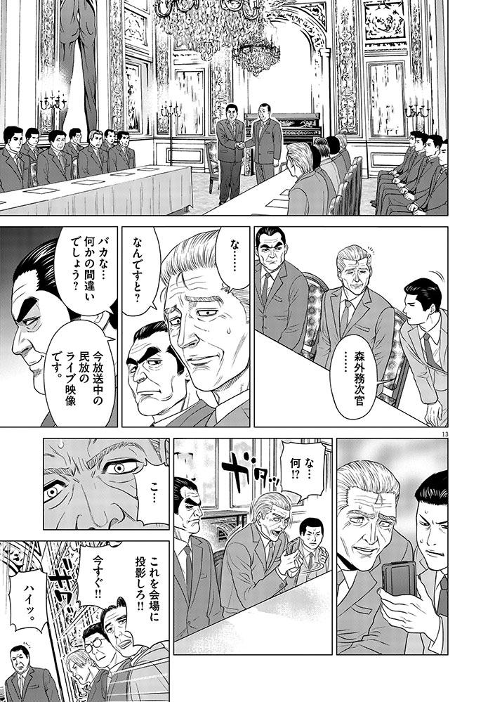 今、そこにある戦争【WEB掲載】第5話13ページ目画像