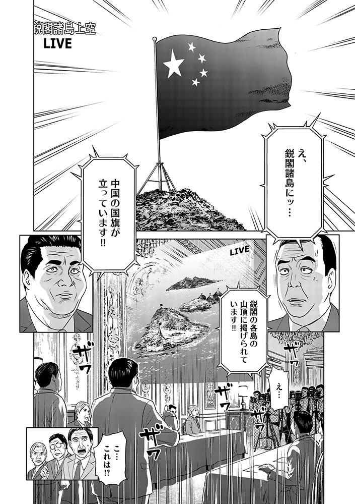 今、そこにある戦争【WEB掲載】第5話14ページ目画像