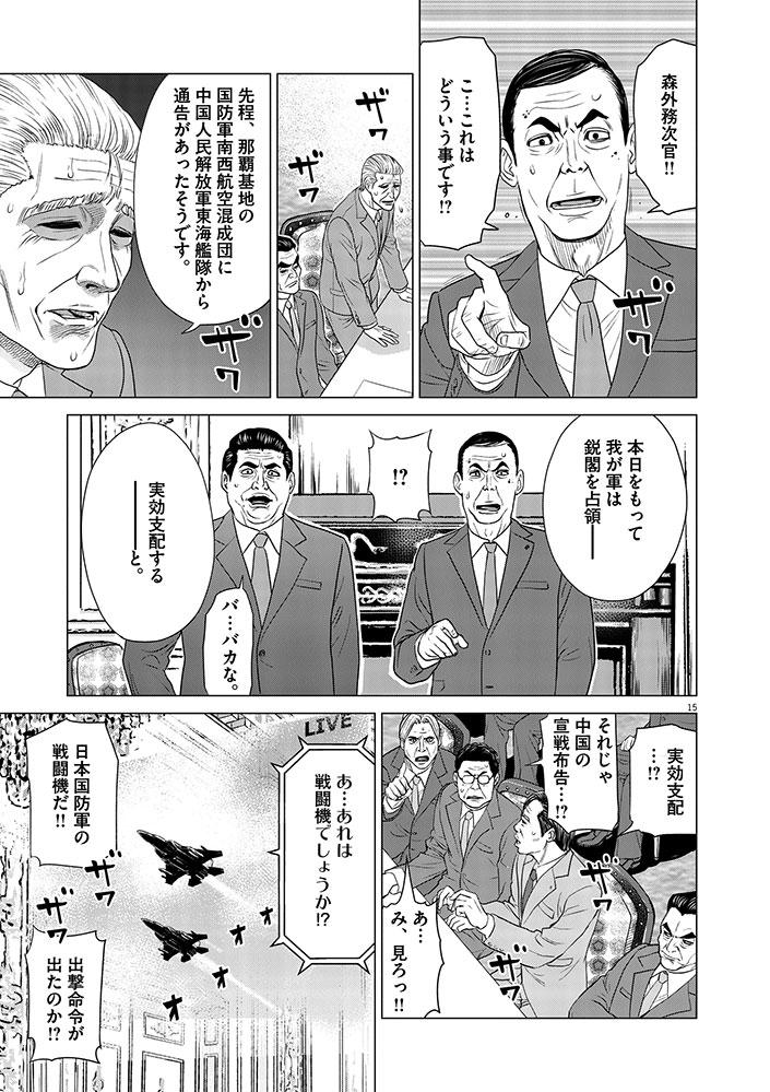 今、そこにある戦争【WEB掲載】第5話15ページ目画像