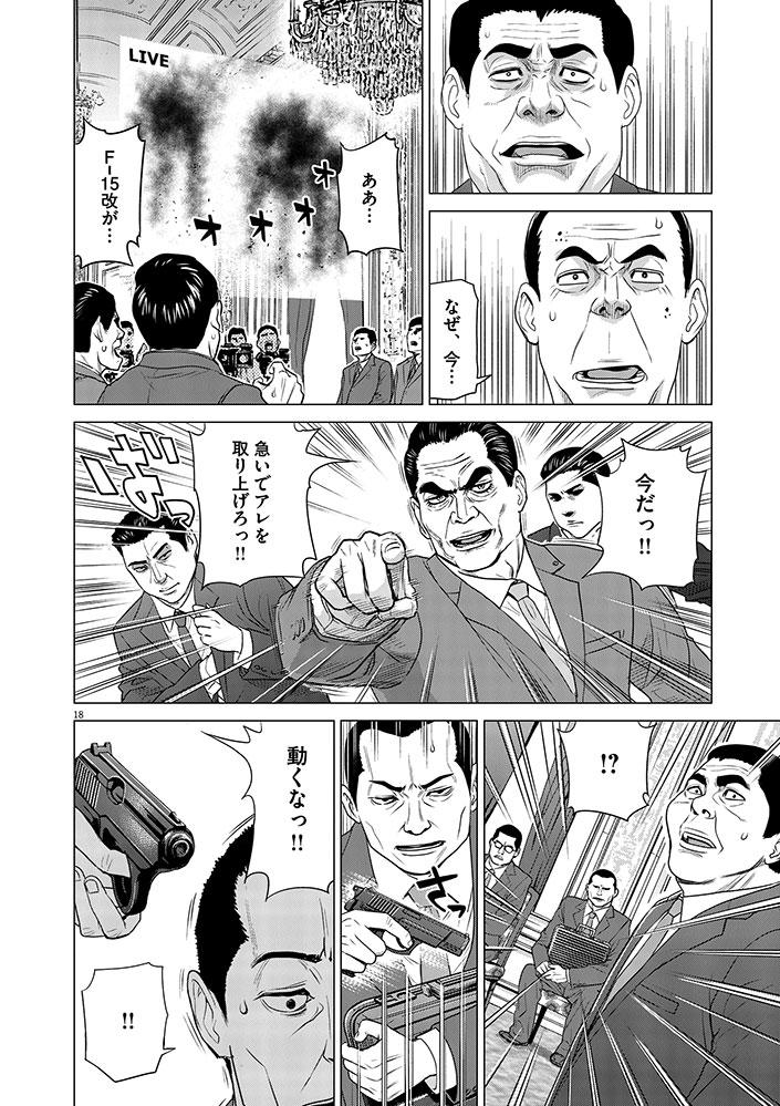 今、そこにある戦争【WEB掲載】第5話18ページ目画像