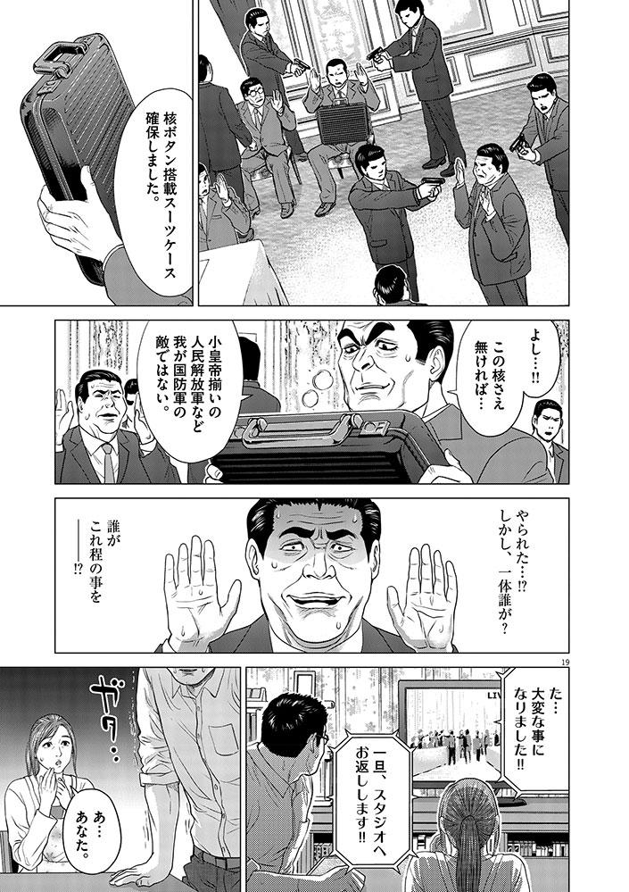 今、そこにある戦争【WEB掲載】第5話19ページ目画像