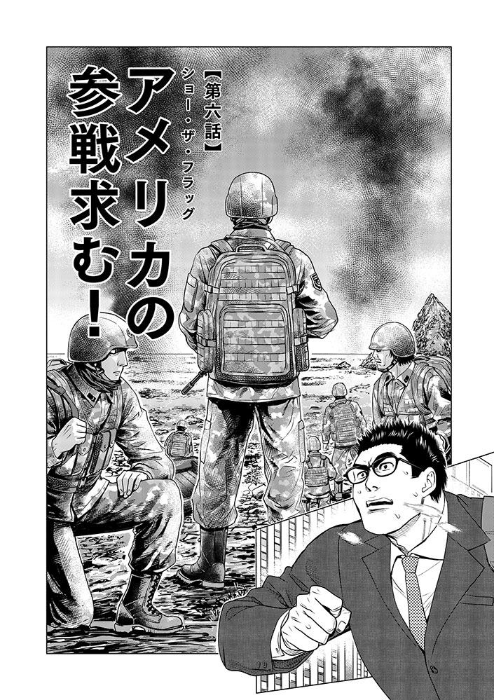 今、そこにある戦争【WEB掲載】第6話2ページ目画像