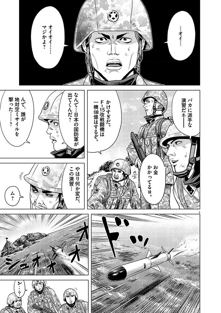 今、そこにある戦争【WEB掲載】第6話3ページ目画像