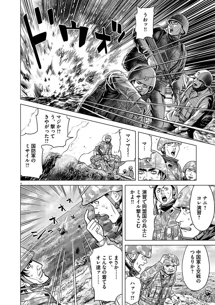 今、そこにある戦争【WEB掲載】第6話4ページ目画像
