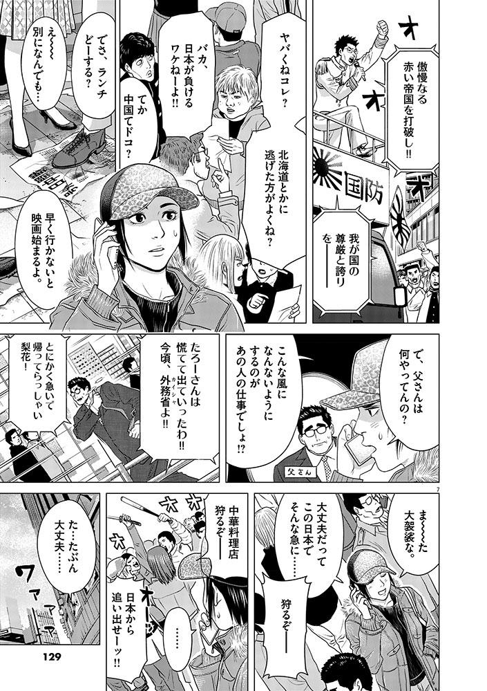 今、そこにある戦争【WEB掲載】第6話7ページ目画像