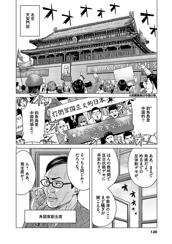 今、そこにある戦争【WEB掲載】第6話8ページ目画像