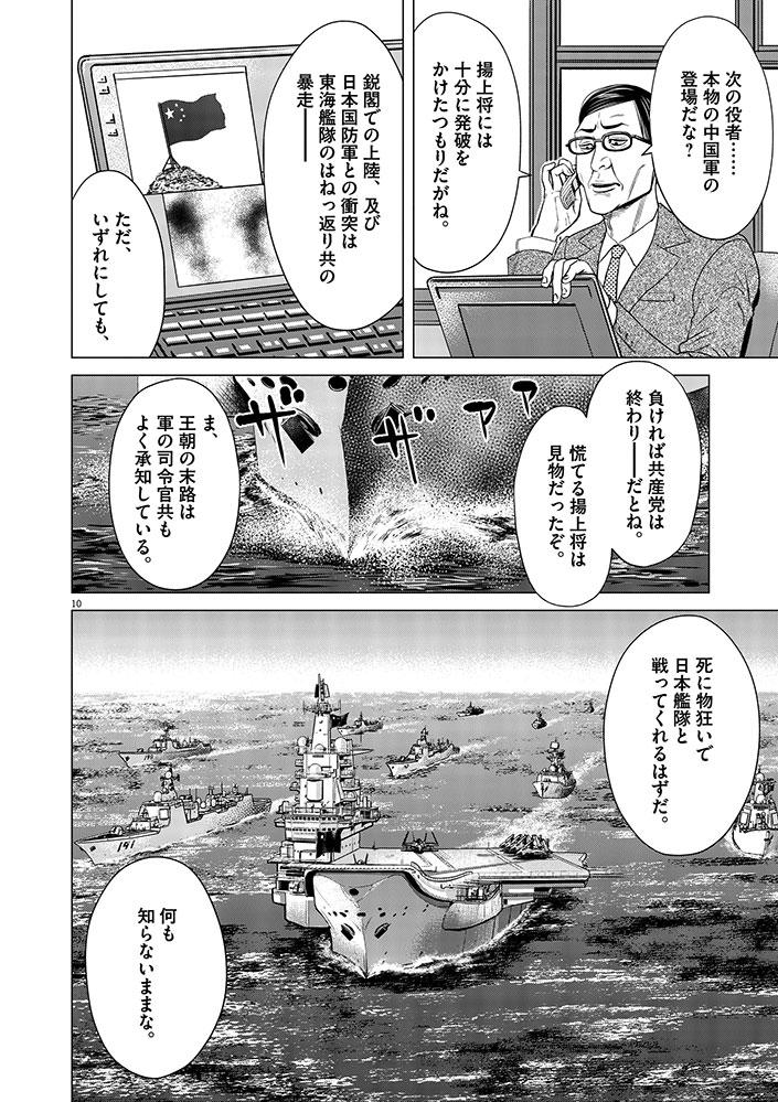 今、そこにある戦争【WEB掲載】第6話10ページ目画像