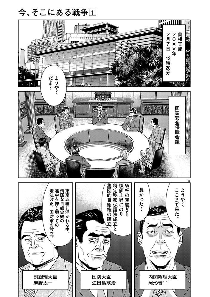 今、そこにある戦争【WEB掲載】第6話11ページ目画像