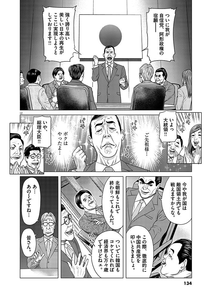 今、そこにある戦争【WEB掲載】第6話12ページ目画像