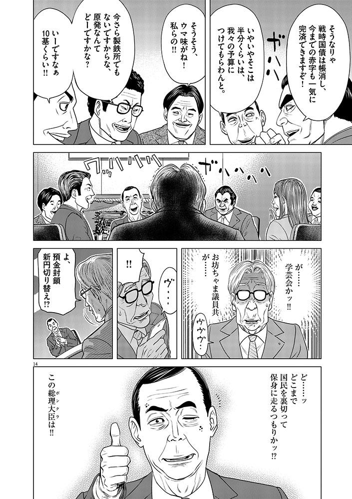 今、そこにある戦争【WEB掲載】第6話14ページ目画像