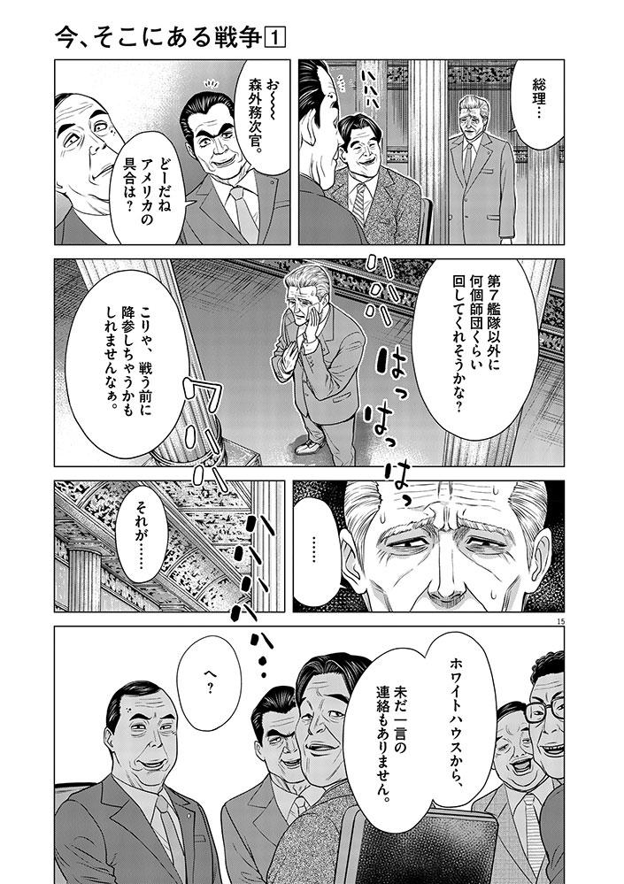 今、そこにある戦争【WEB掲載】第6話15ページ目画像