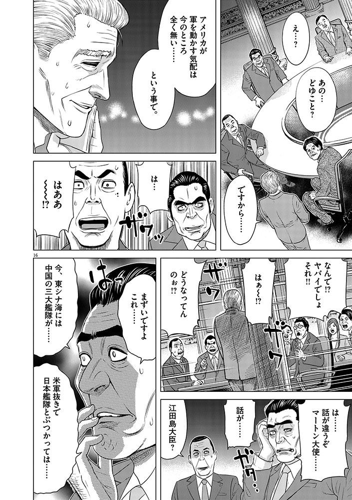今、そこにある戦争【WEB掲載】第6話16ページ目画像
