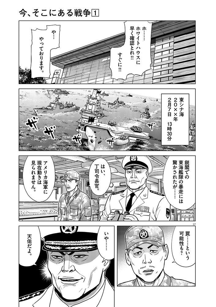 今、そこにある戦争【WEB掲載】第6話17ページ目画像