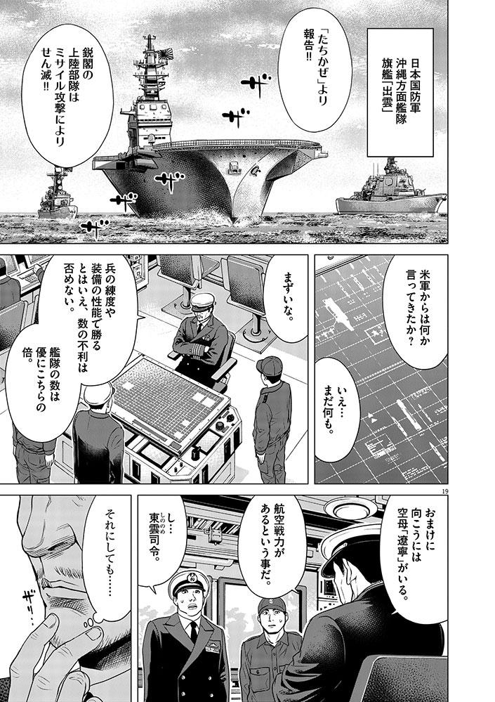 今、そこにある戦争【WEB掲載】第6話19ページ目画像