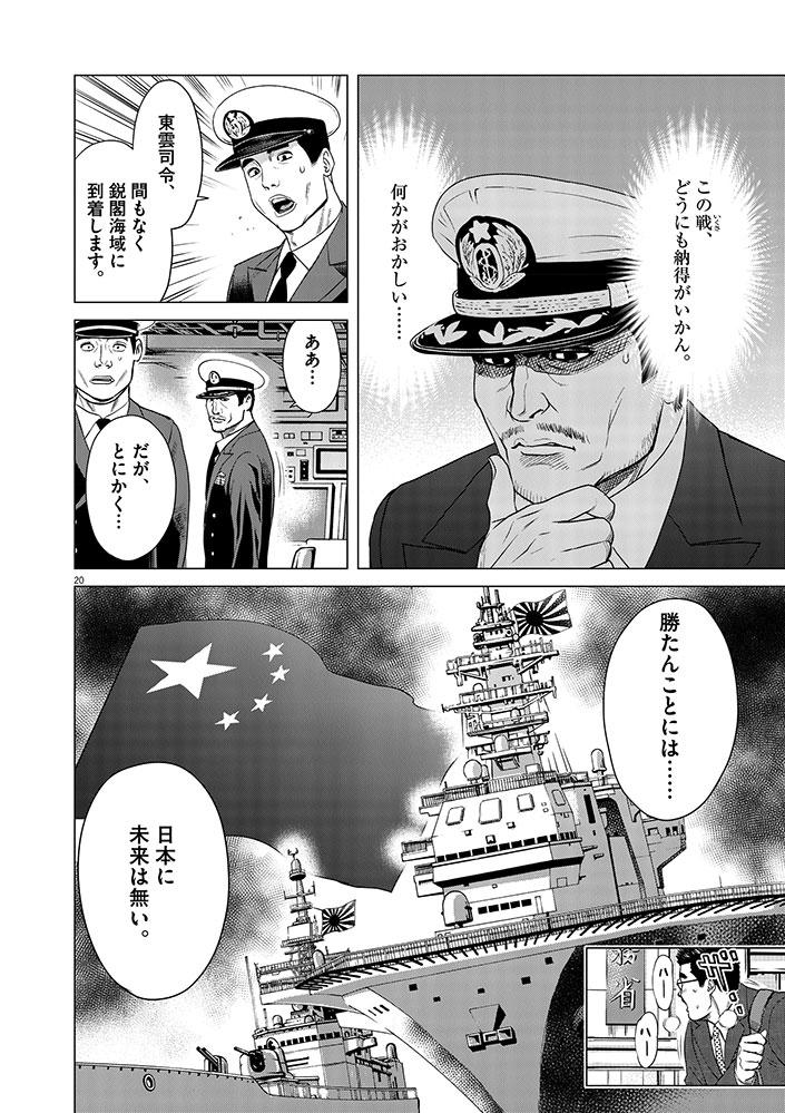 今、そこにある戦争【WEB掲載】第6話20ページ目画像