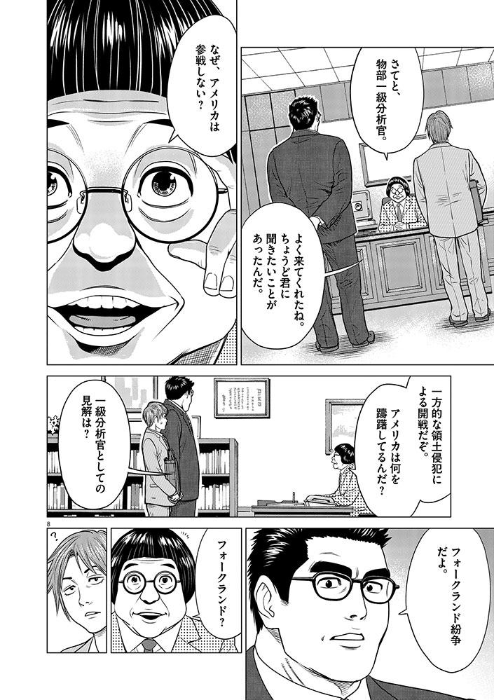 今、そこにある戦争【WEB掲載】第7話8ページ目画像