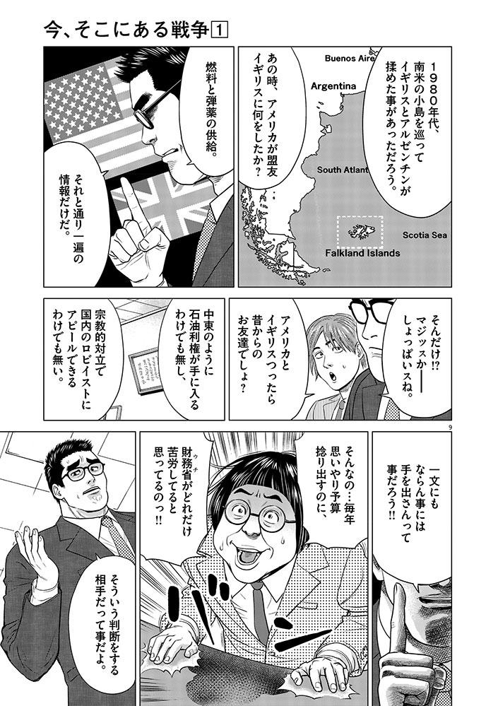 今、そこにある戦争【WEB掲載】第7話9ページ目画像