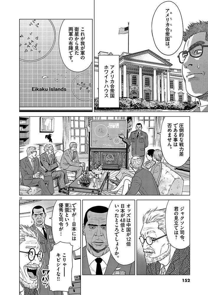 今、そこにある戦争【WEB掲載】第7話10ページ目画像