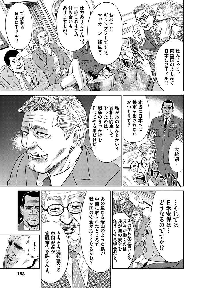 今、そこにある戦争【WEB掲載】第7話11ページ目画像