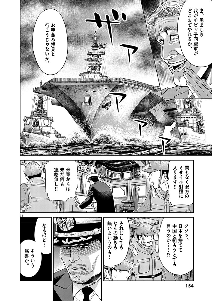 今、そこにある戦争【WEB掲載】第7話12ページ目画像
