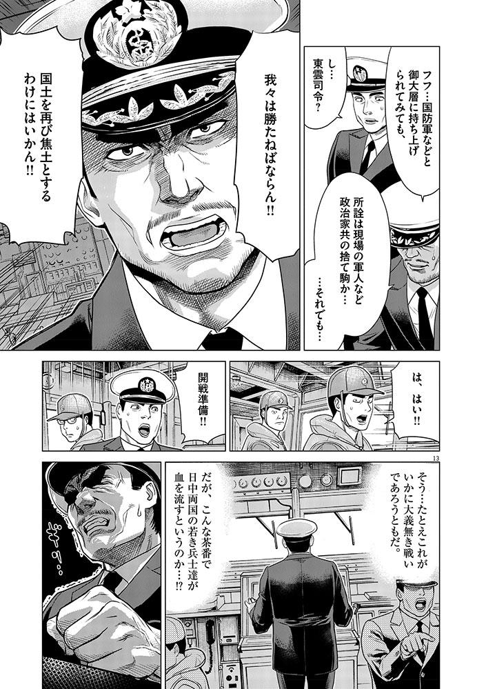 今、そこにある戦争【WEB掲載】第7話13ページ目画像