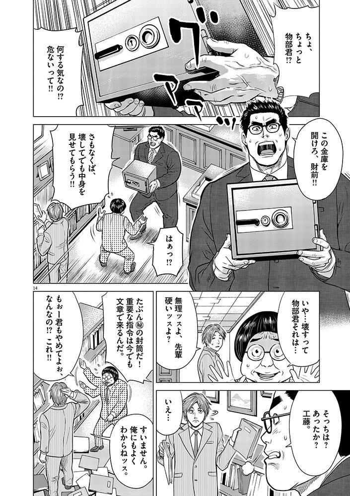 今、そこにある戦争【WEB掲載】第7話14ページ目画像