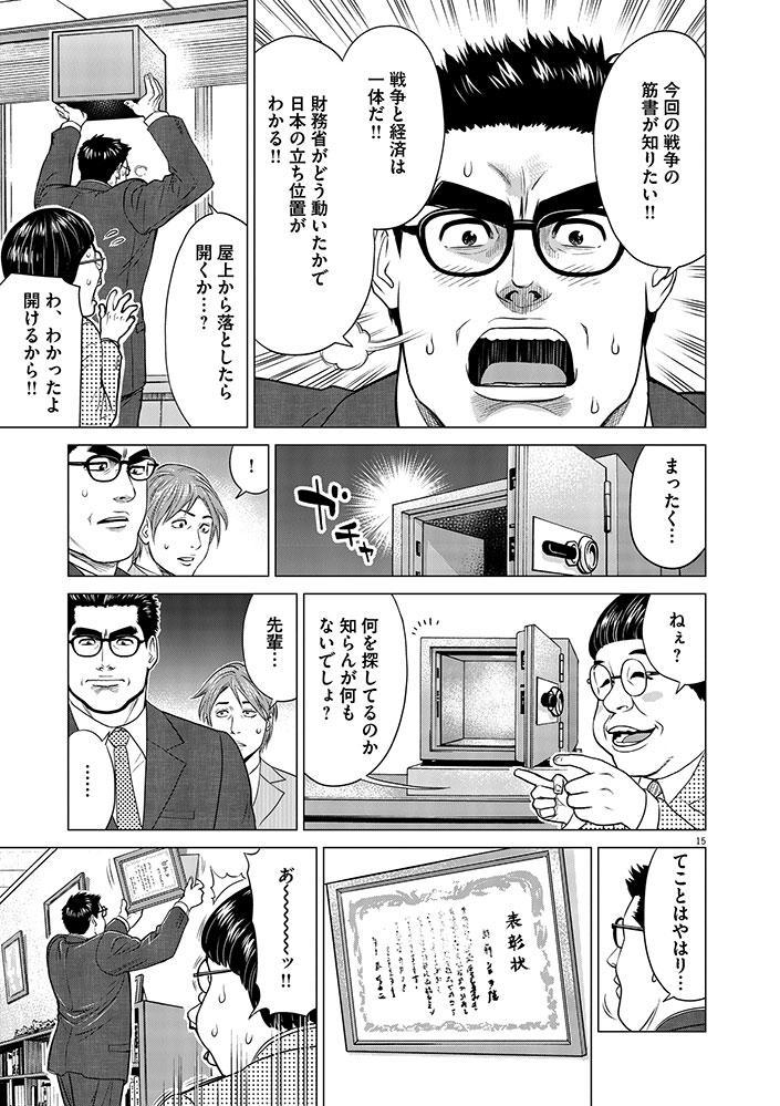 今、そこにある戦争【WEB掲載】第7話15ページ目画像