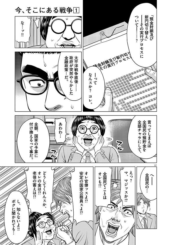 今、そこにある戦争【WEB掲載】第7話17ページ目画像