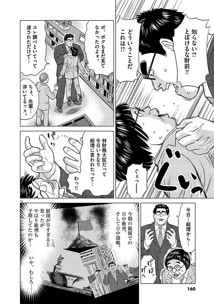今、そこにある戦争【WEB掲載】第7話18ページ目画像