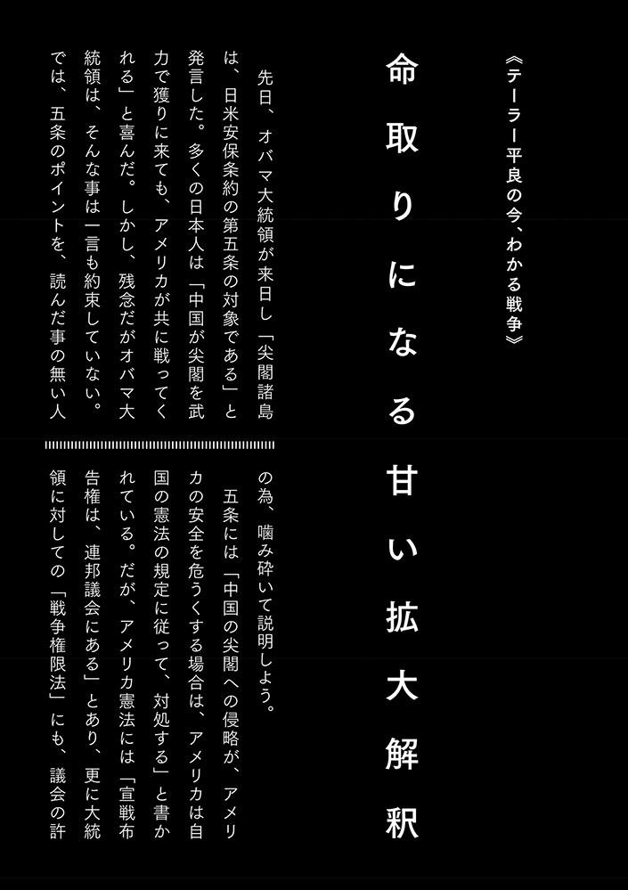 今、そこにある戦争【WEB掲載】第7話21ページ目画像