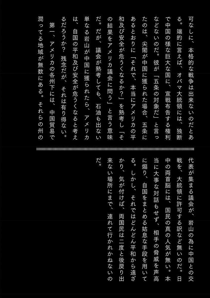 今、そこにある戦争【WEB掲載】第7話22ページ目画像