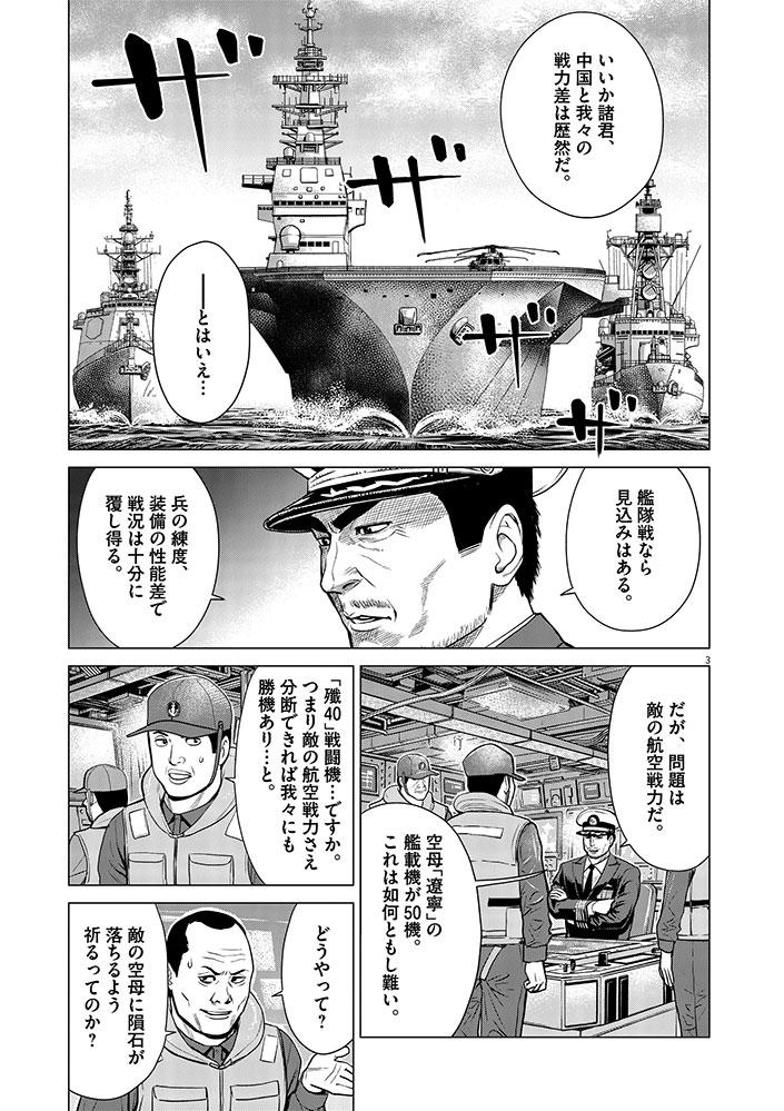 今、そこにある戦争【WEB掲載】第8話3ページ目画像