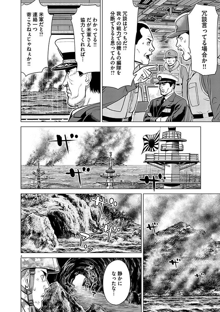 今、そこにある戦争【WEB掲載】第8話4ページ目画像