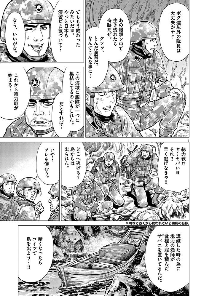 今、そこにある戦争【WEB掲載】第8話5ページ目画像