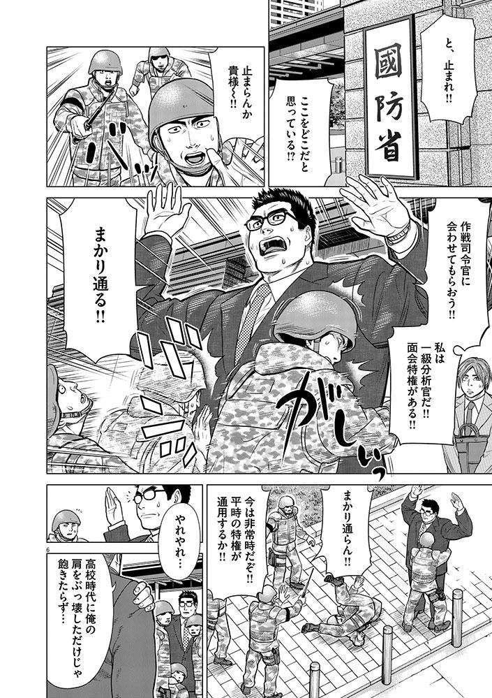 今、そこにある戦争【WEB掲載】第8話6ページ目画像