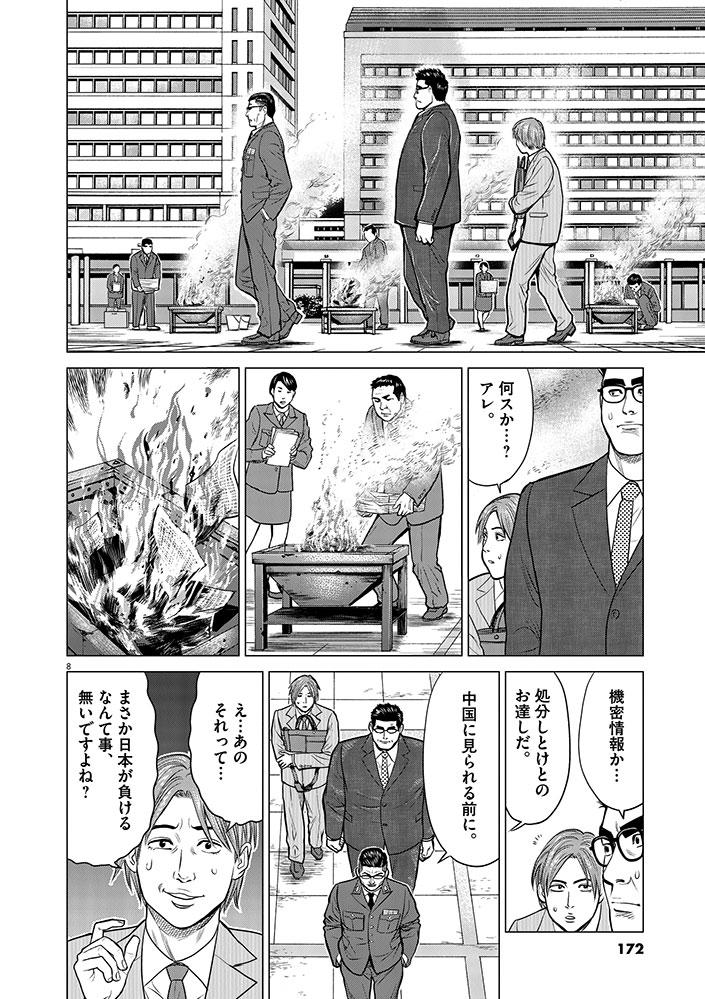 今、そこにある戦争【WEB掲載】第8話8ページ目画像