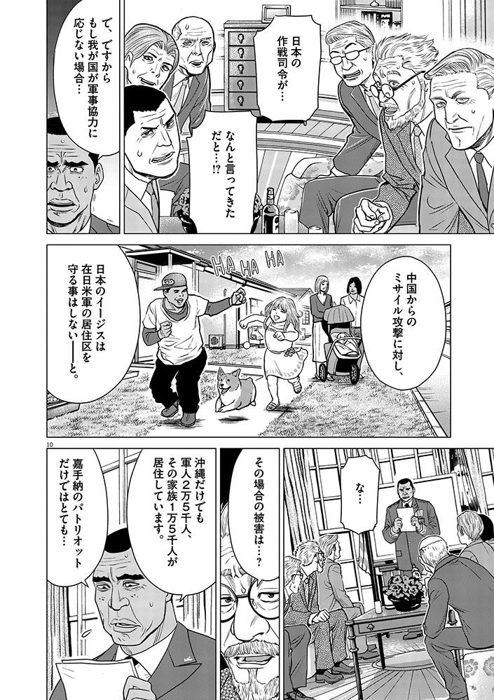 今、そこにある戦争【WEB掲載】第8話10ページ目画像