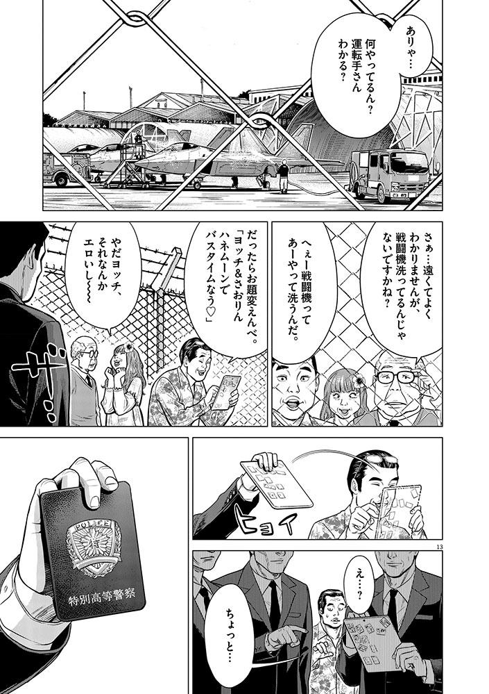 今、そこにある戦争【WEB掲載】第8話13ページ目画像
