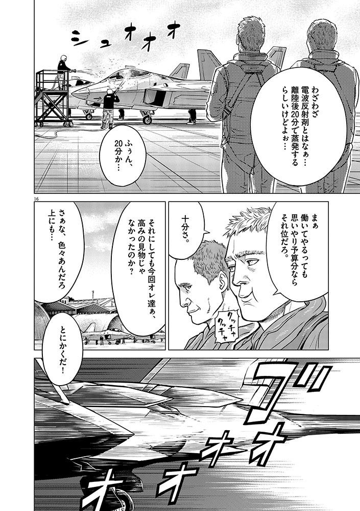 今、そこにある戦争【WEB掲載】第8話16ページ目画像