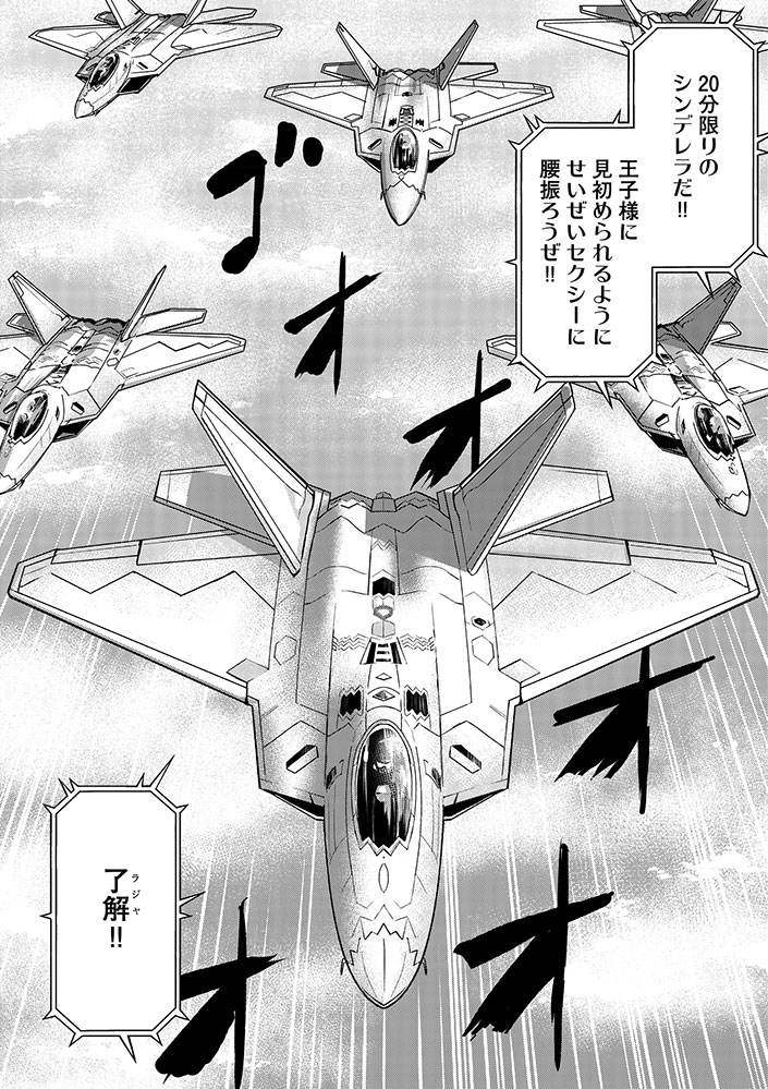 今、そこにある戦争【WEB掲載】第8話17ページ目画像