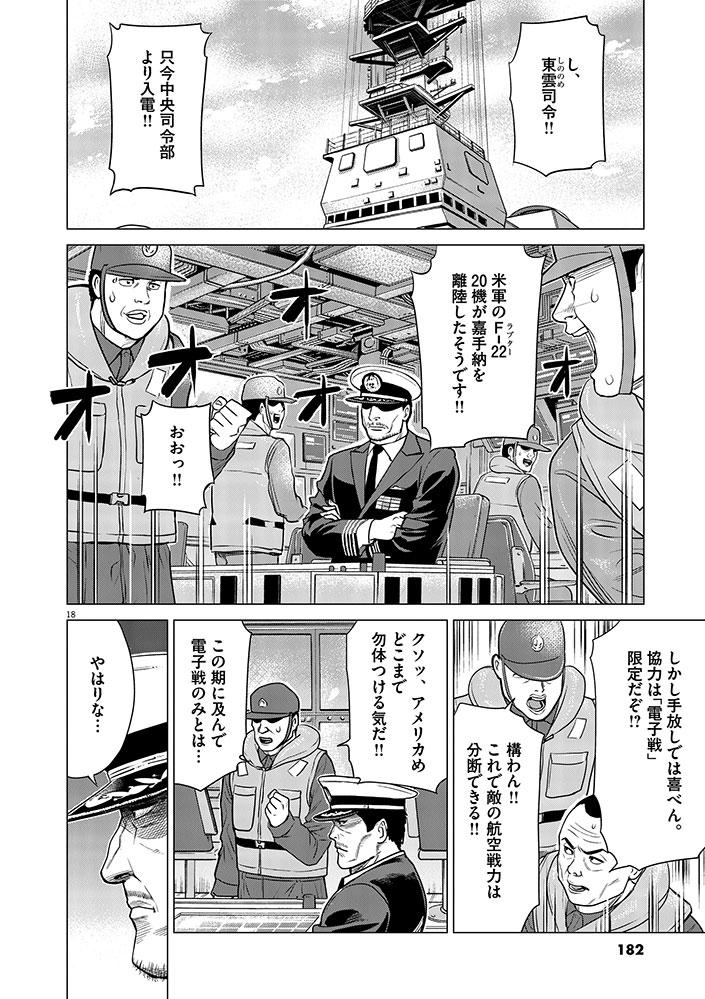 今、そこにある戦争【WEB掲載】第8話18ページ目画像