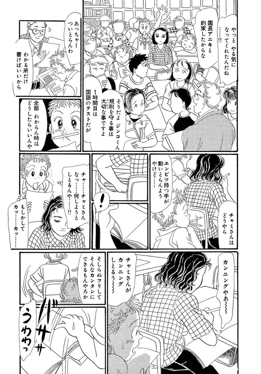 子どもたち! 第1話21ページ目画像