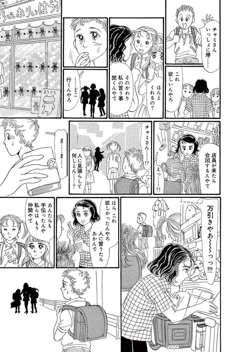 子どもたち! 第1話23ページ目画像