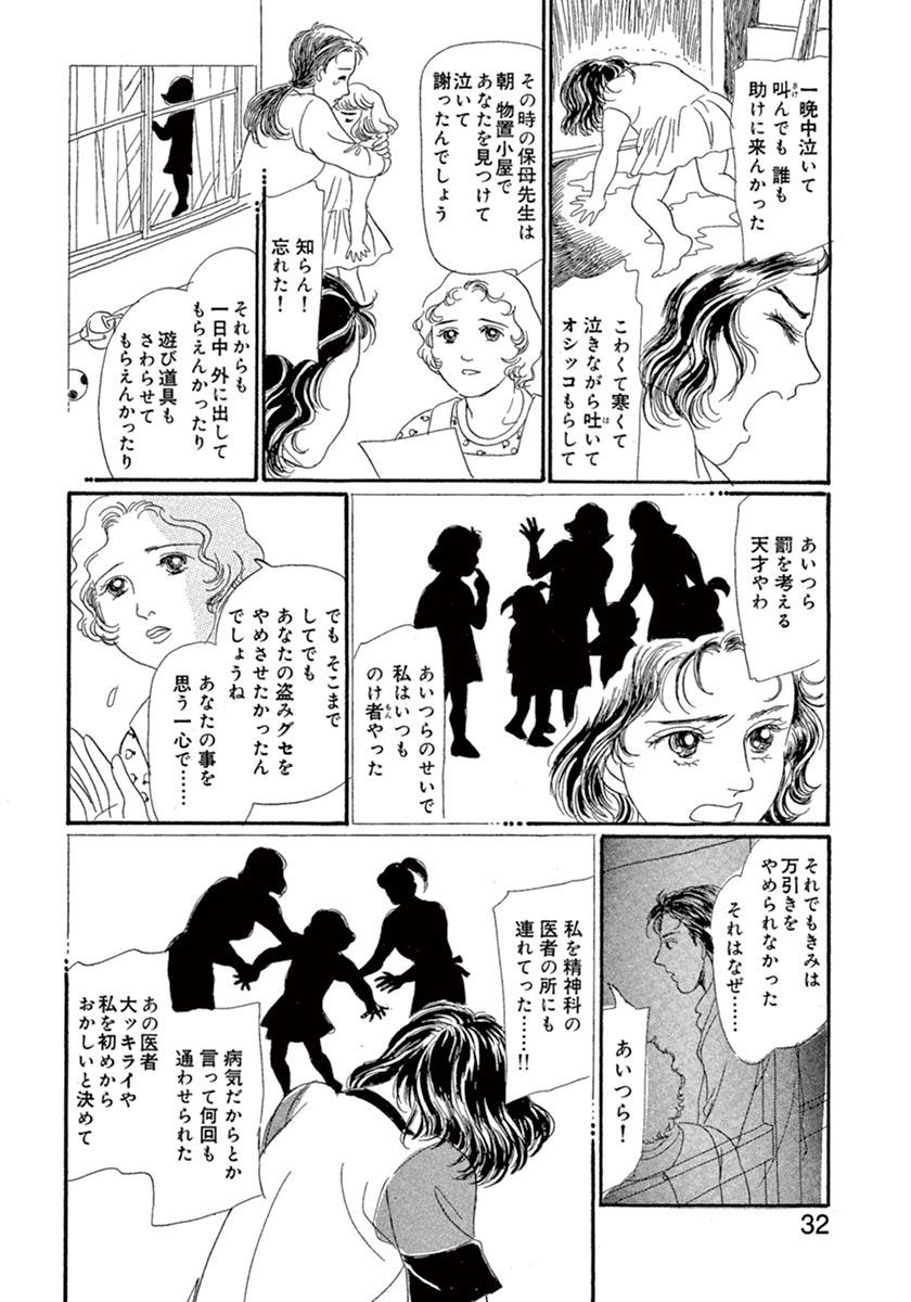 子どもたち! 第1話34ページ目画像