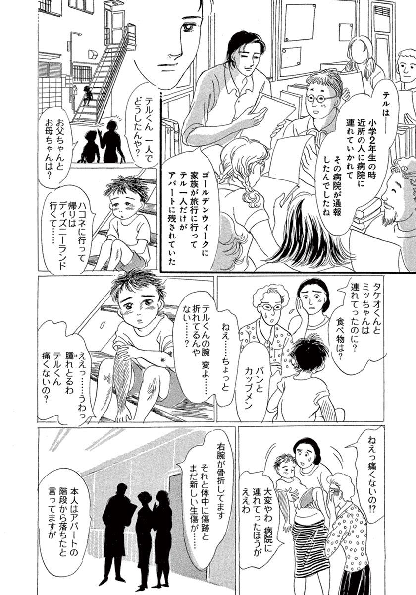 子どもたち! 第2話6ページ目画像