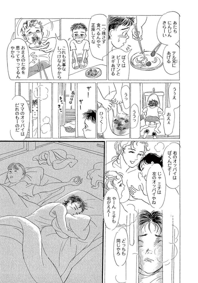 子どもたち! 第2話23ページ目画像