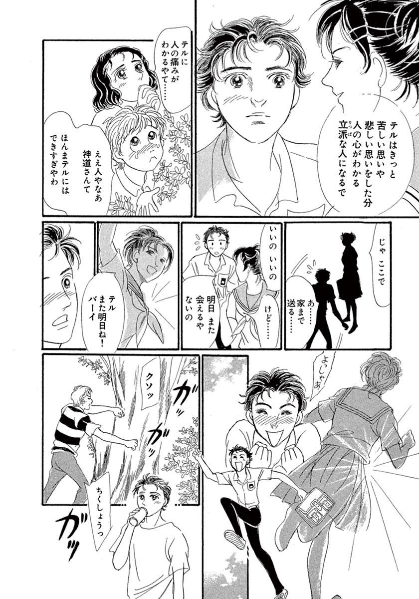 子どもたち! 第2話28ページ目画像