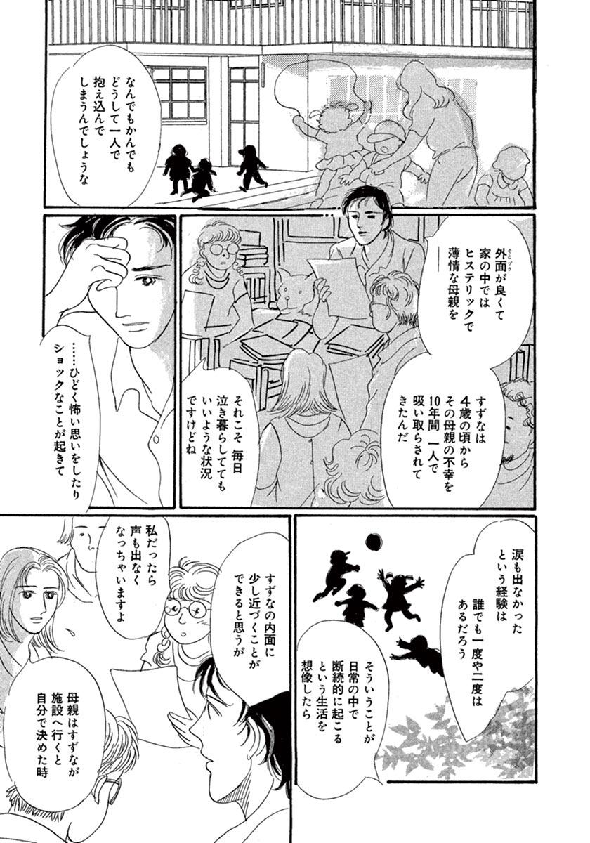 子どもたち! 第3話23ページ目画像
