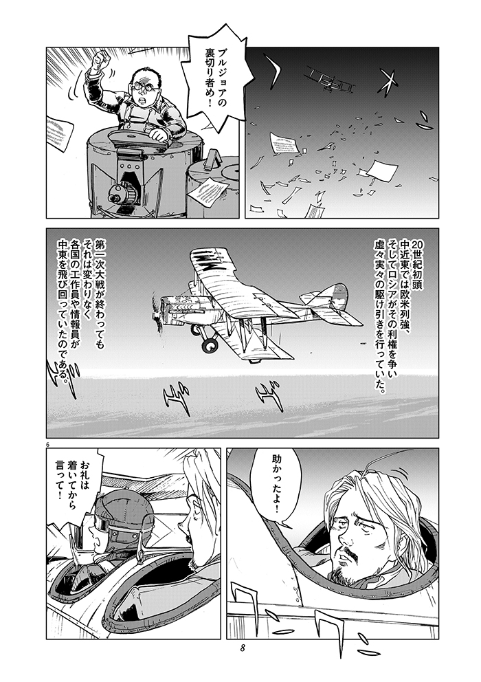 女流飛行士マリア・マンテガッツァの冒険 第一話8ページ目画像